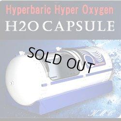 画像1: 【展示品】H2Oカプセル パールアクセントブルー