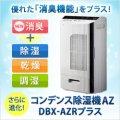 【新モデル】消臭効果を発揮する「CT触媒」をプラス!コンデンス除湿機AZ DBX-AZRプラス