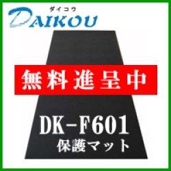 画像2: ルームランナー ダイコウ DK-208