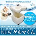 【送料無料】ゲルマニム温浴器 NEWゲルマくん 特価販売中!