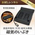 【お試しレンタル】家庭用電気磁気治療器 磁気のいぶき
