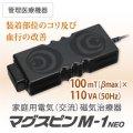家庭用電気磁気治療器 マグスピン M-1 NEO