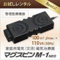 【お試しレンタル】家庭用電気磁気治療器 マグスピン M-1 NEO