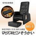 家庭用電気磁気治療器 マグスピンそうかいMS-5(チェア型)