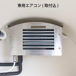 画像1: OXYRIUMオプション 酸素カプセル専用エアコン(取付込) PSWマーク取得