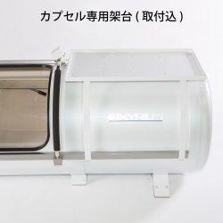 画像1: OXYRIUMオプション カプセル専用架台(取付込)