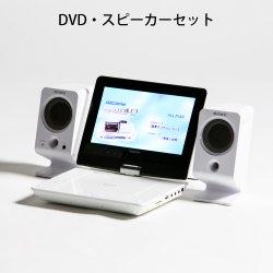 画像1: OXYRIUMオプション DVD・スピーカーセット