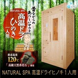 画像1: 「高温ドライ・乾式サウナ- 檜/ひのき仕様1人用」ご家庭で本格サウナ。昔ながらの熱~いサウナ・家庭用サウナ