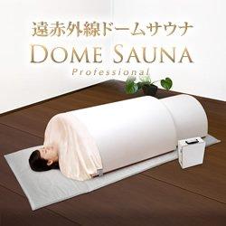 画像1: 【ドームサウナ】遠赤外線ドームサウナ プロフェッショナル 人気No.1です!