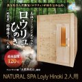 【サウナキャンペーン】ロウリュひのき・檜2人用・湿度・温度お好み調整 国産総ヒノキ造り