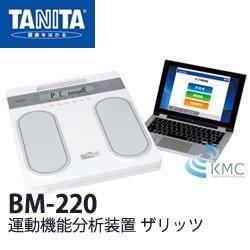 画像1: タニタ(TANITA)運動機能分析装置 ザリッツ BM-220