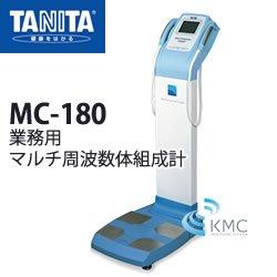 画像1: タニタ(TANITA)業務用マルチ周波数体組成計 MC-180(ブルー)