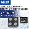 タニタ(TANITA)デュアル周波数体組成計 DC-430A(セパレートタイプ)
