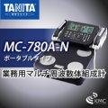 タニタ(TANITA)MC-780A-N(ポータブルタイプ)