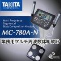 タニタ(TANITA)MC-780A-N(ポールタイプ)