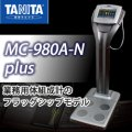 タニタ業務用マルチ周波数体組成計 MC-980A-N plus