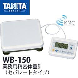 画像1: タニタ(TANITA)業務用精密体重計 WB-150 セパレートタイプ
