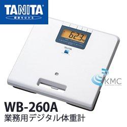 画像1: タニタ(TANITA)業務用デジタル体重計 WB-260A