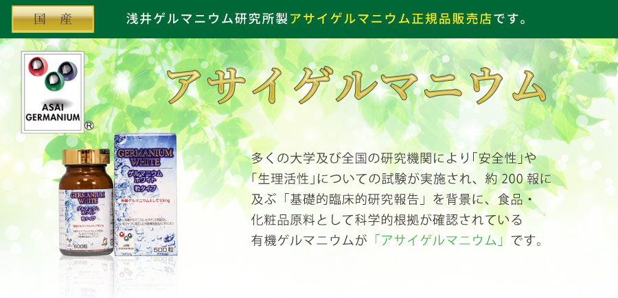 浅井ゲルマニウム・有機ゲルマニウムの販売