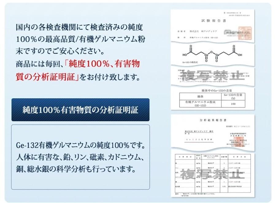 純度100%有害物質の分析証明証をお付けいたします。
