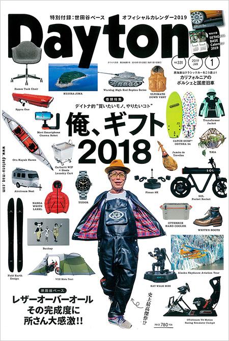 月刊誌「Daytona」の12月6日号特集「俺、ギフト2018」表紙
