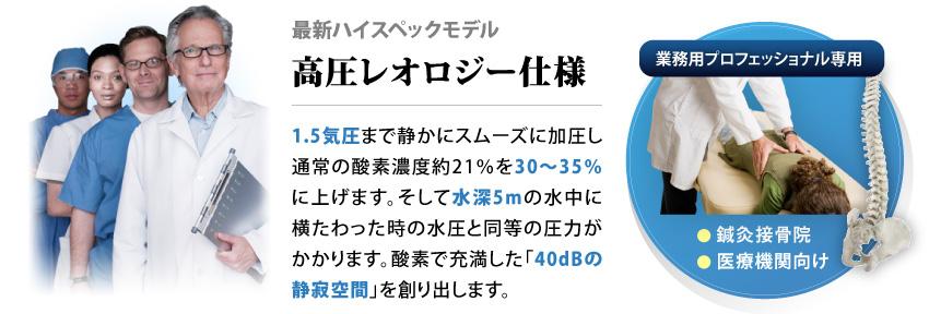 OXYRIUM medical 1.5【1.5気圧】