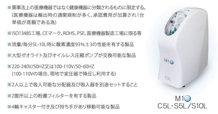 M1O2-C5L・S5L/S10L