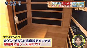 ナチュラルスパ60℃~65℃の温度設定ができる家庭内で使う一人用サウナ