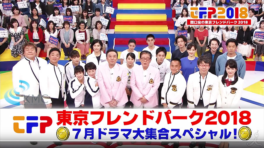 「関口宏の東京フレンドパーク2018」7月ドラマ大集合スペシャル