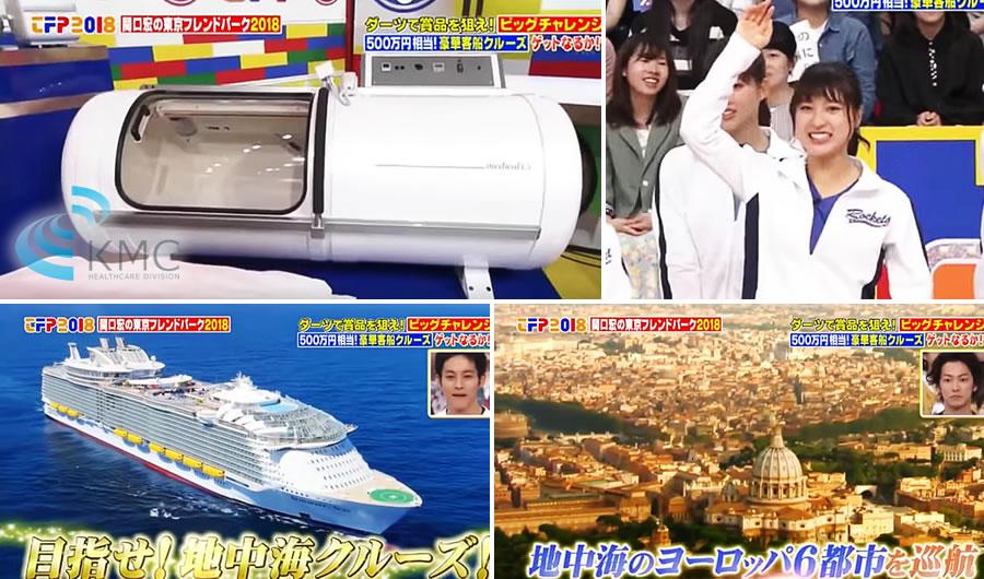 ダーツ高額賞品で女優の土屋太鳳さんが今欲しいものとして酸素カプセル「OXYRIUM-medical1.5」紹介