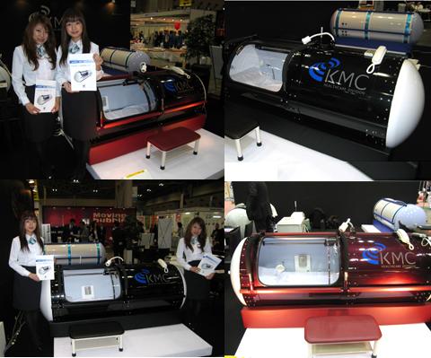 『健康博覧会2008』 東京ビックサイト