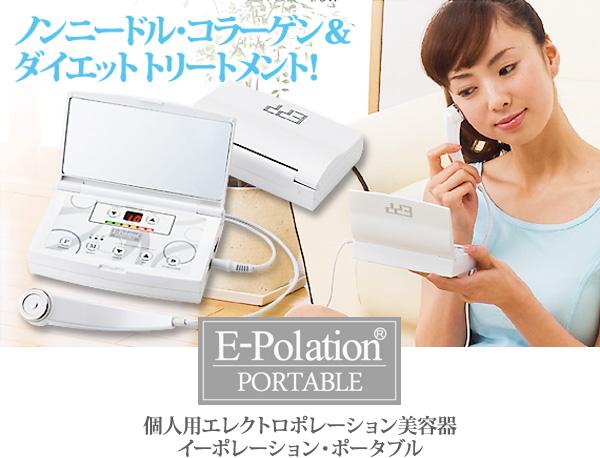 個人用エレクトロポレーション美容器