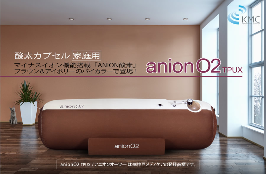 酸素カプセル anion O2 TPUX(アニオンO2)
