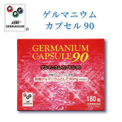 ゲルマニウムカプセル90 有機ゲルマニウム含有食品