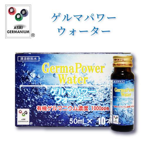ゲルマパワーウォーター3箱(30本)セット 清涼飲料水