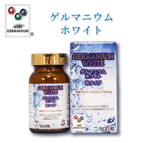 ゲルマニウムホワイト 有機ゲルマニウム含有食品