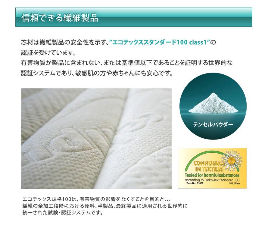 信頼できる繊維製品 エコテックススタンダード100 class1を取得!