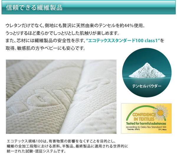 """信頼できる繊維製品 """"エコテックススタンダード100 class1""""を取得!"""