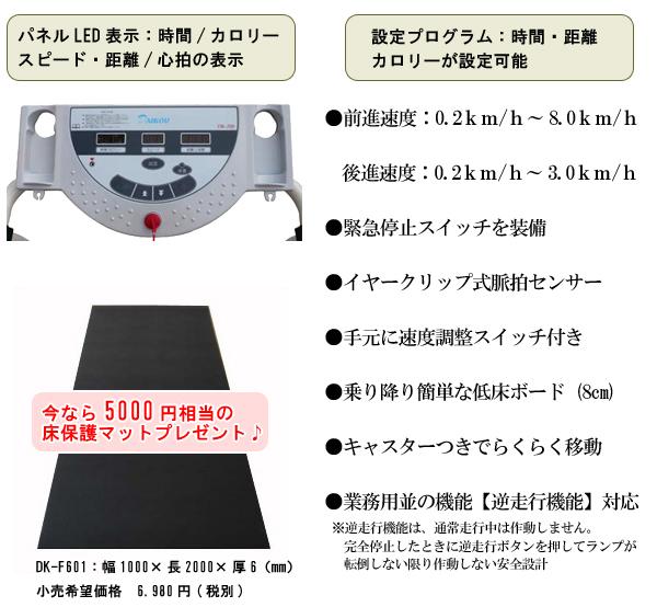 DK-208 製品詳細
