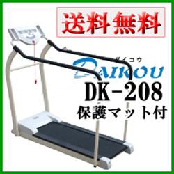 ダイコウ DK-208