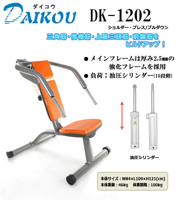 DK1202