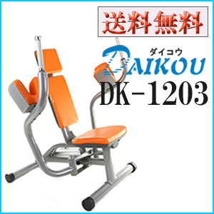 ダイコウ DK-1203