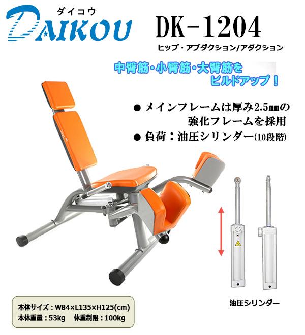 DK1204