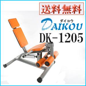 ダイコウ DK-1205