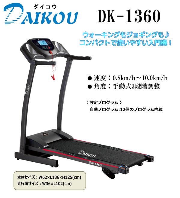 DK-1360