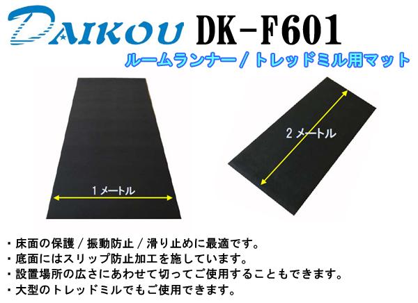 ルームランナー/トレッドミル用マット ダイコウ DK-F601