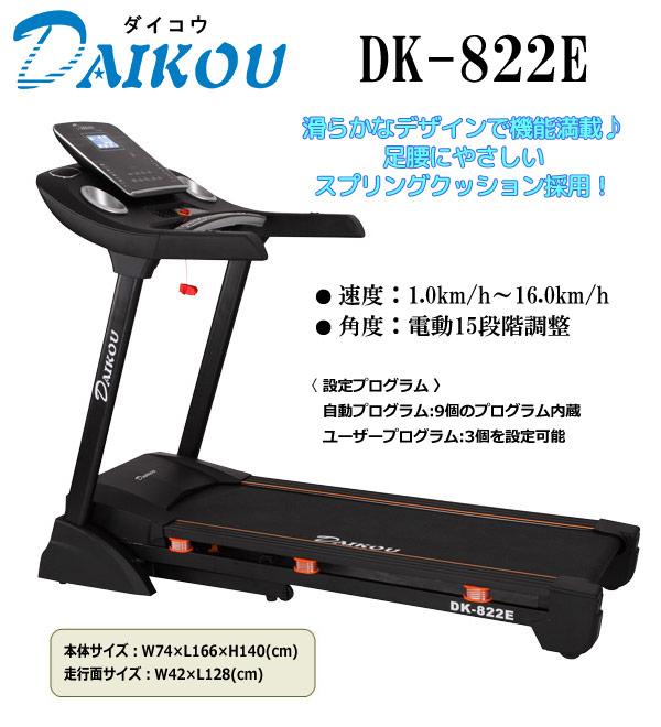 DK-822E