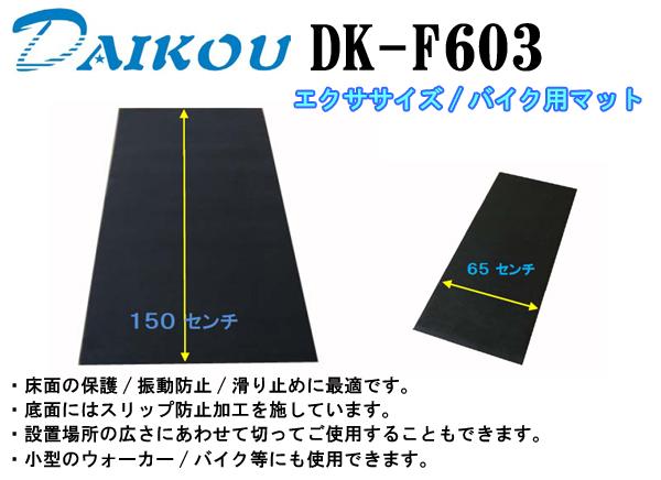 【エクササイズ/バイク用】マット ダイコウ DK-F603