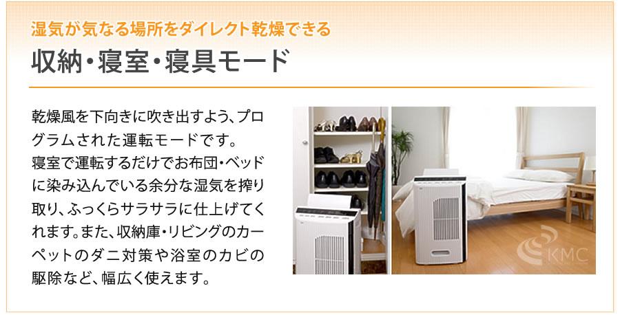 収納・寝室・寝具モード