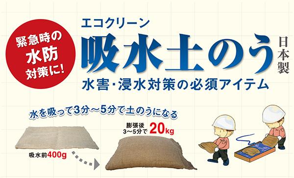 土嚢/土のう 簡易吸水タイプ 備蓄に エコクリーン